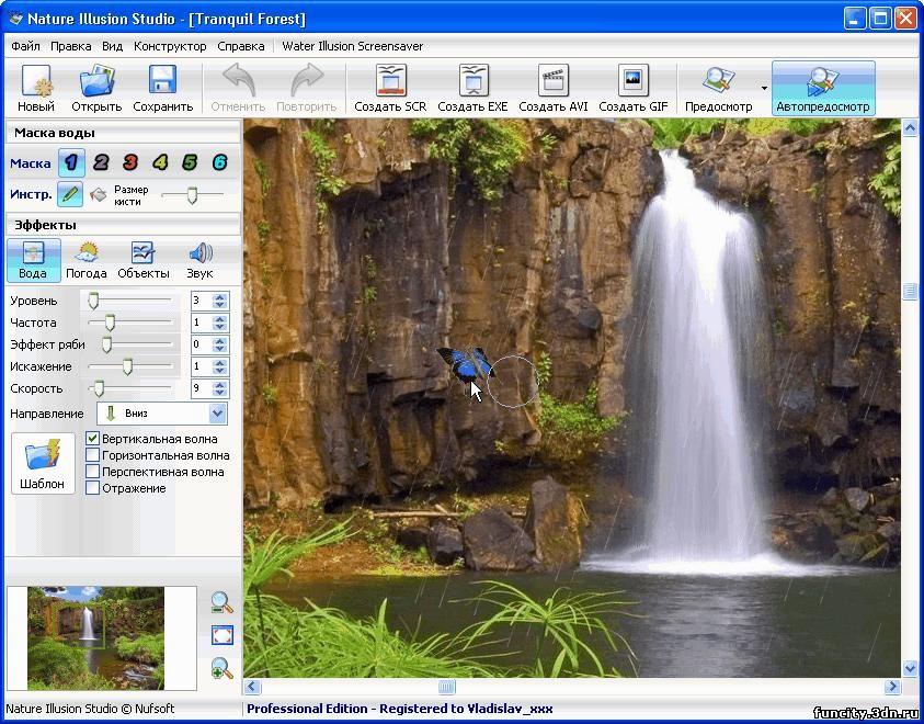 Portable Nature Illusion Studio Pro. v3.11 RUS-анимация фотографий.