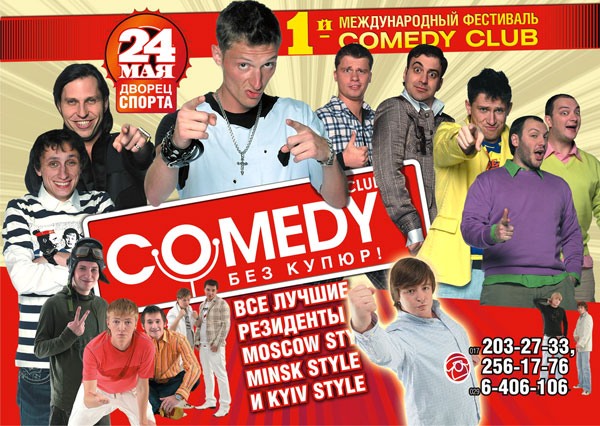 comedy-club-luchshee-pavel-volya